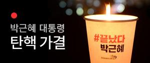 박근혜 대통령 탄핵안 가결...