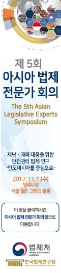 제 5회 아시아 법제 전문가 회의