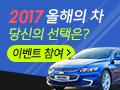2017 올해의 차 소비자의 선택은?
