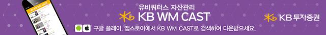 유비쿼터스 자산관리 - KB WM CAST