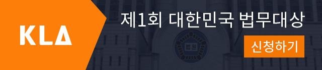 KLA - 제1회 대한민국 법무대상 신청하기