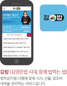 김밥 (김영란법 시대, 함께 밥먹는 법)