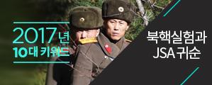 북핵실험·JSA귀순