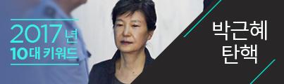 박근혜 탄핵
