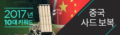 중국 사드보복