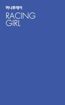 머니투데이 - RACING GIRL