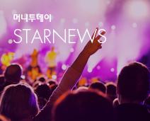 머니투데이 - STARNEWS