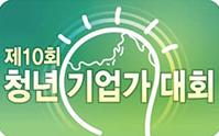 제10회 청년기업가대회