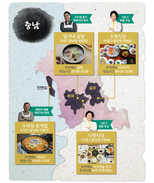 [그래픽] 한식대첩 大 맛집지도