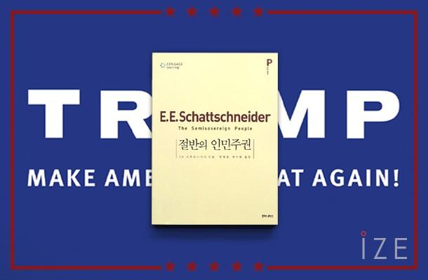 미국대선 - Magazine cover