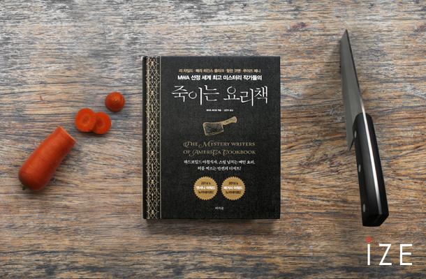 [죽이는 요리책], 모든 책은 연결되어 있다