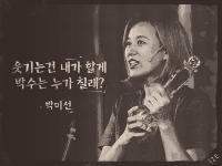 박미선│① 역사를 쓴 여자