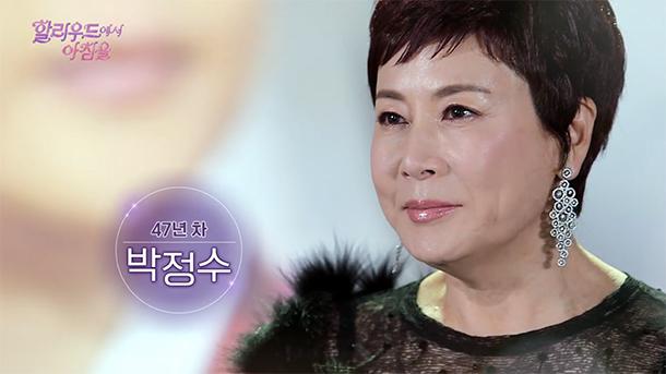 배우 박정수, 김보연, 박준금의 연기 130년