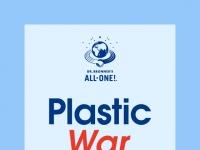 닥터브로너스 X IZE│PLASTIC WAR : 플...