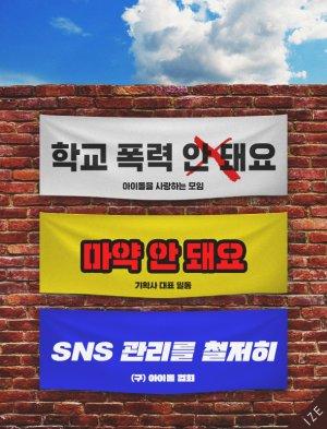 아이돌 연습생│① 연습생의 인성, 어떻게 알 수 있는...
