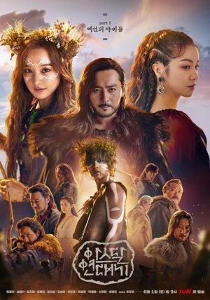 '아스달 연대기', 반쪽의 영웅 신화