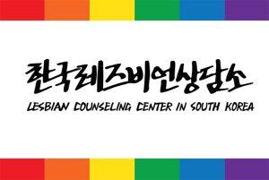 한국레즈비언상담소가 추천하는 다섯 권의 책