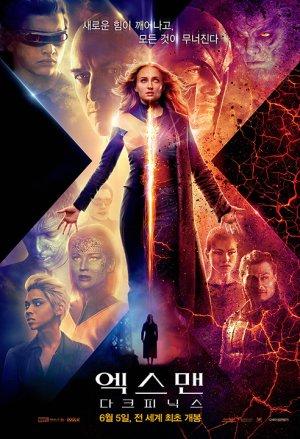 '엑스맨: 다크 피닉스'의 실수