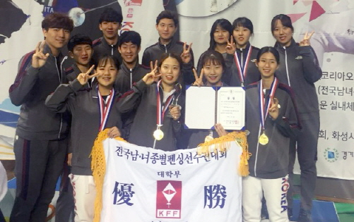 호남대 펜싱부, 전국남녀종별선수권 여자사브르 단체전 우승