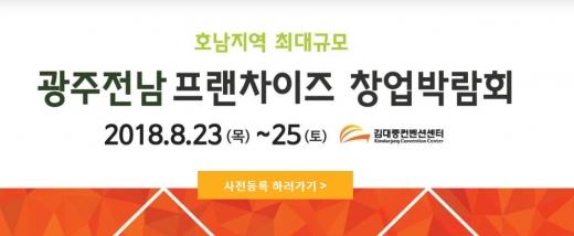 제3회 광주전남 프랜차이즈 창업박람회, 23일부터