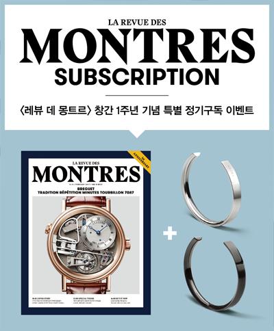 레뷰 데 몽트르 창간1주년 기념 특별 정기구독 이벤트