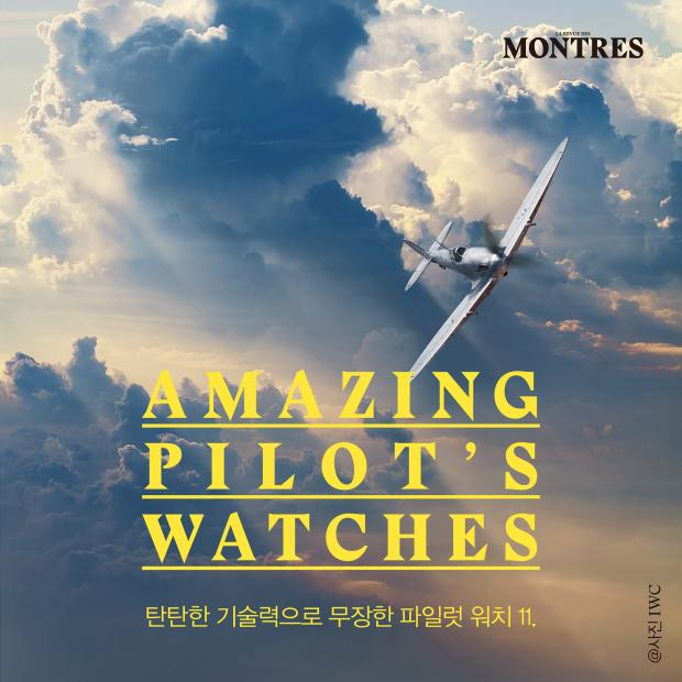 AMAZING PILOT'S WATCHES