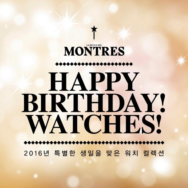 HAPPY BIRTHDAY! WATCHES!