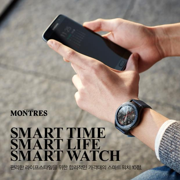 SMART TIME, SMART LIFE, SMART WATCH