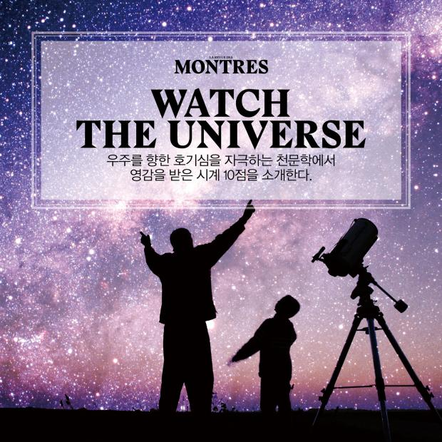 WATCH THE UNIVERSE