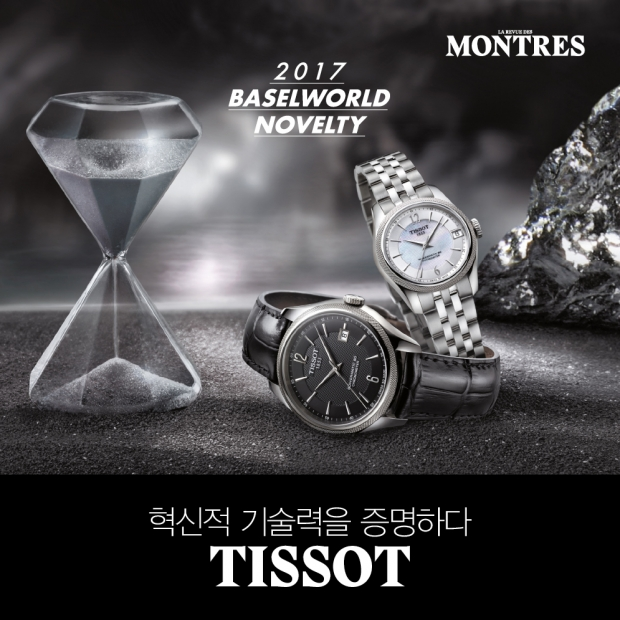 [2017 BASELWORLD NOVELTY] TISSOT