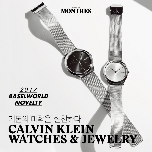 [2017 BASELWORLD NOVELTY] CALVIN KLEIN WATCHES & JEWELRY
