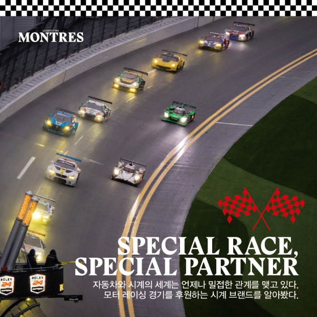 SPECIAL RACE, SPECIAL PARTNER