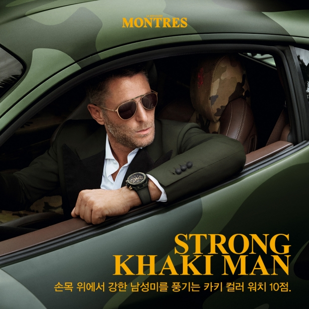STRONG KHAKI MAN