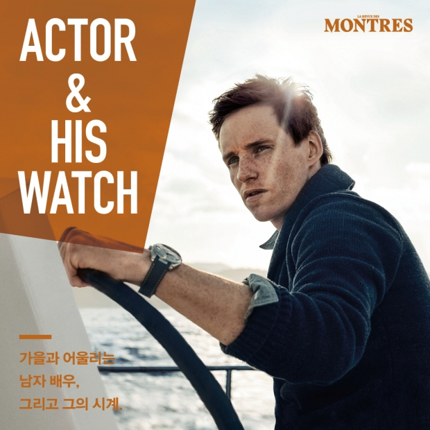 ACTOR & HIS WATCH