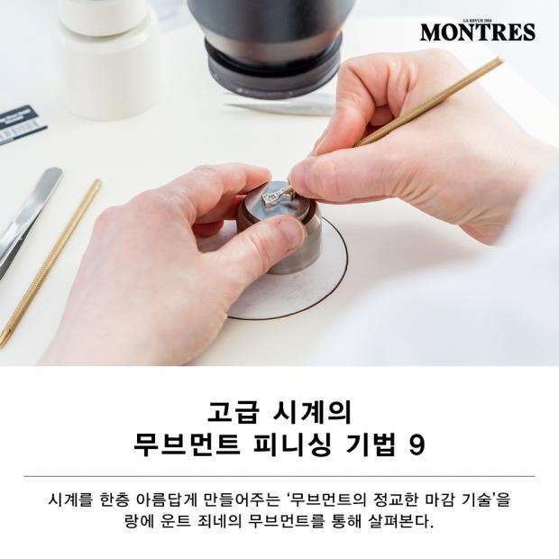 고급 시계의 무브먼트 피니싱 기법 9