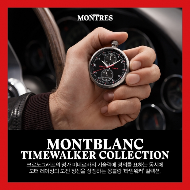 MONTBLANC TIMEWALKER COLLECTION