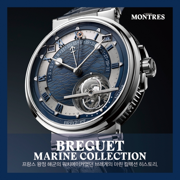 BREGUET MARINE COLLECTION