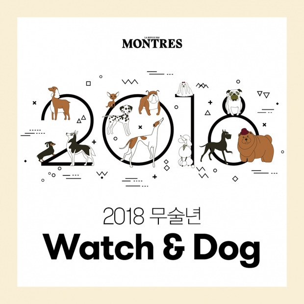 WATCH & DOG