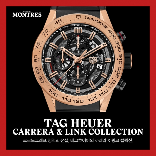 TAG HEUER CARRER & LINK COLLECTION