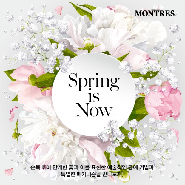 SPRING IS NOW