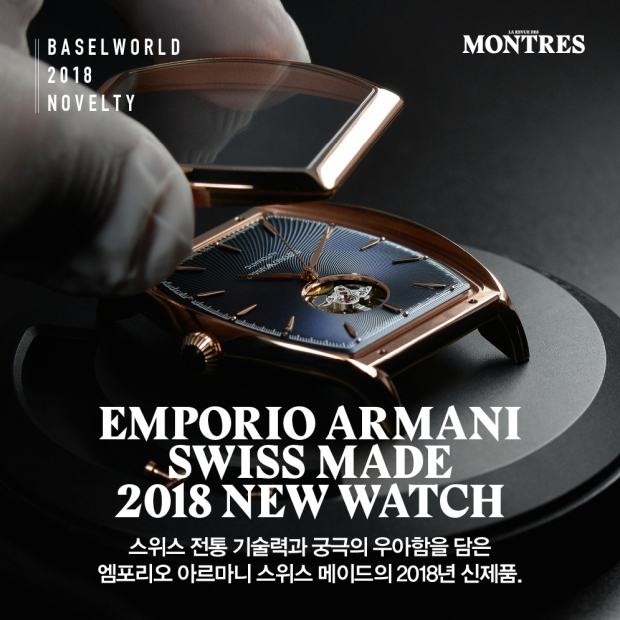 EMPORIO ARMANI SWISS MADE 2018 NEW WATCH