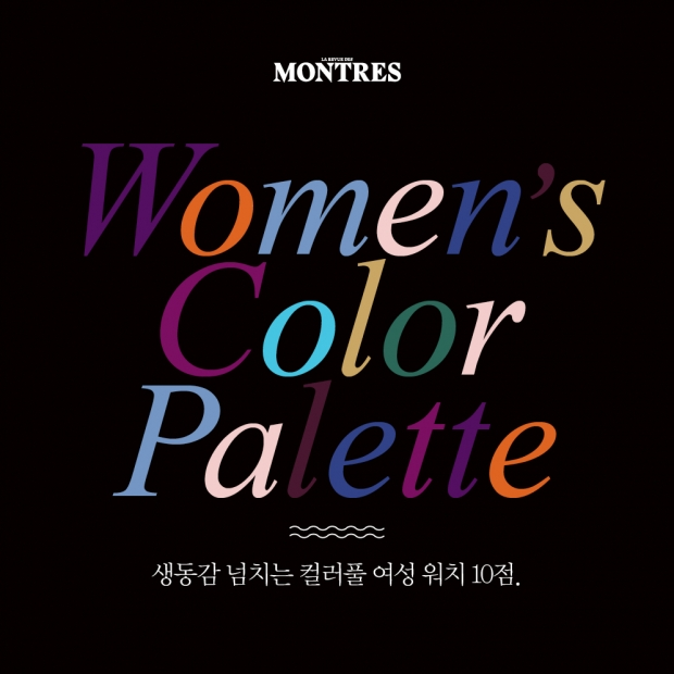 WOMEN'S COLOR PALETTE