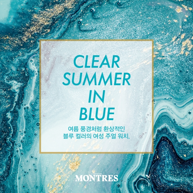 CLEAR SUMMER IN BLUE