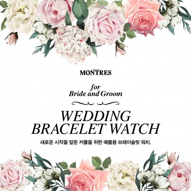 WEDDING BRACELET WATCH