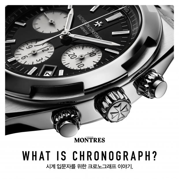 시계 입문자를 위한 크로노그래프 이야기