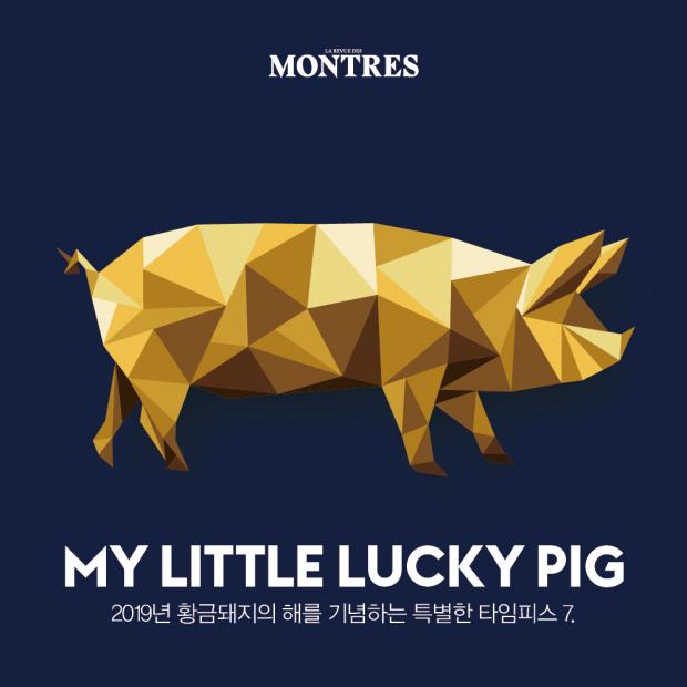 2019년 황금돼지의 해를 기념하는 특별한 타임피스 7