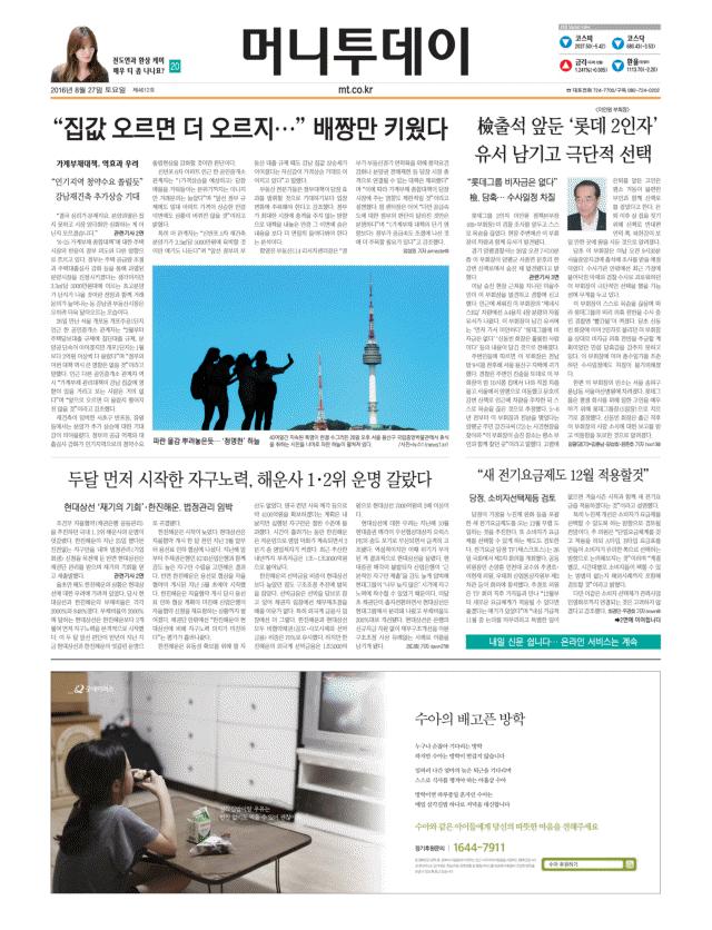 2016.08.27(토) 머니투데이 신문