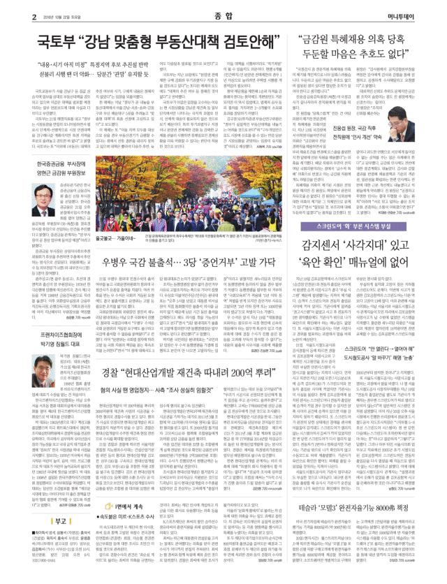 2016.10.22(토) 머니투데이 신문