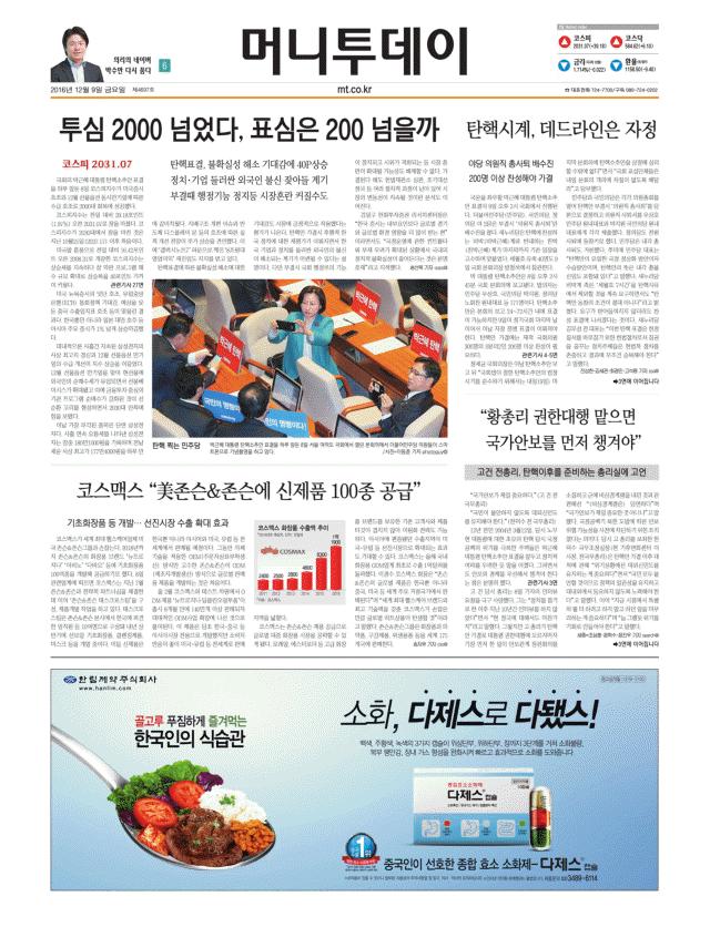 2016.12.09(금) 머니투데이 신문