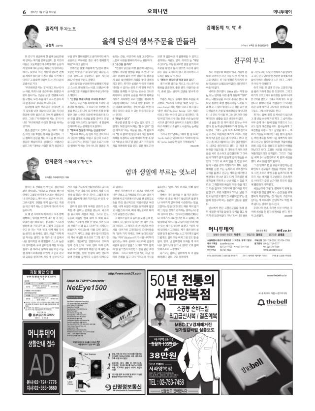 2017.01.21(토) 머니투데이 신문